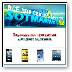 Партнерская программа интернет магазина sotmarket. Лого