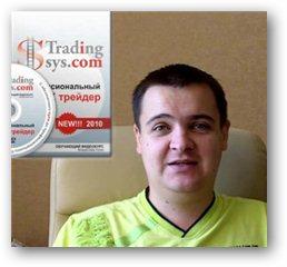 """Владислав Гилка, партнерка инфопродуктов """"Trading-Sys"""""""