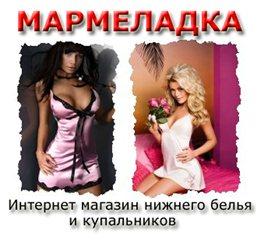 "Интернет магазин ""Мармеладка"""