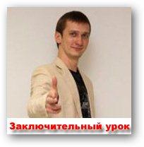 Видеокурс по партнеркам А.Куцеруба. Урок 17