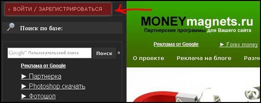 Регистрация на блоге moneymagnets.ru