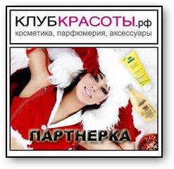 "Партнерка интернет магазина ""KlubKrasoti"""