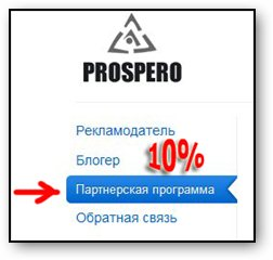 """Партнерская программа сервиса """"Prospero"""""""