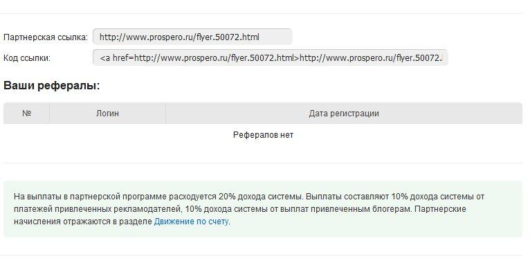 Партнерская программа сервиса Prospero. Партнерский кабинет