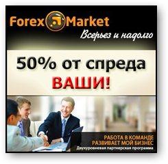 "Форекс партнерка ""Forex-Market"". Логотип"