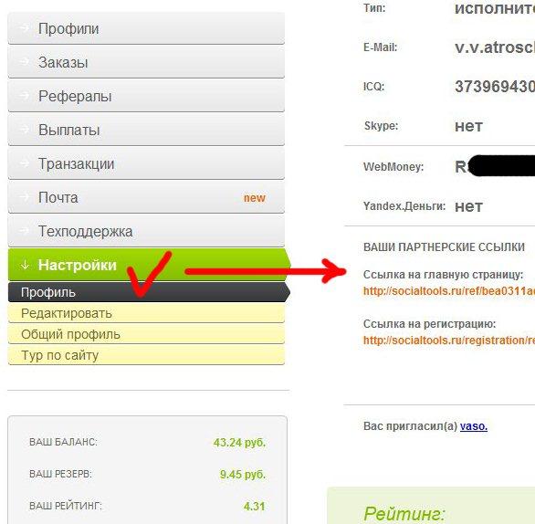 """Партнерская программа сервиса """"SocialTools"""""""