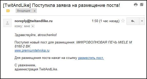 "Партнерская программа сервиса ""Twit and Like"". Письмо с заданием"