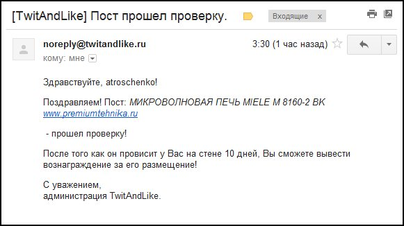 "Партнерская программа сервиса ""Twit and Like"". Письмо с заданием 2"