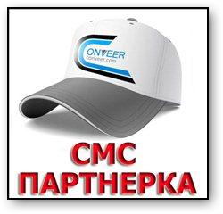 """СМС партнерка """"Conveer"""""""