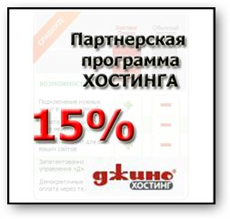 Хостинг партнерка Джино. Логотип