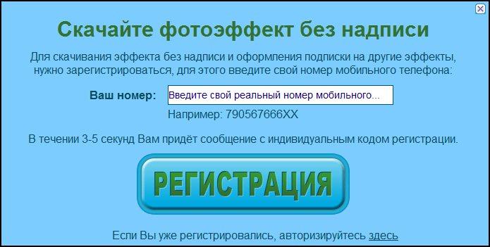 """СМС партнерка """"effectfree"""". Приглашение зарегистрироваться"""