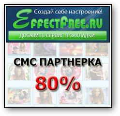 СМС партнерка effectfree. Логотип
