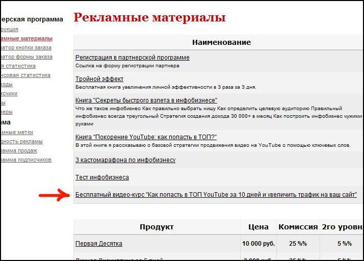 Новости партнерки Белякова. Рекламные материалы