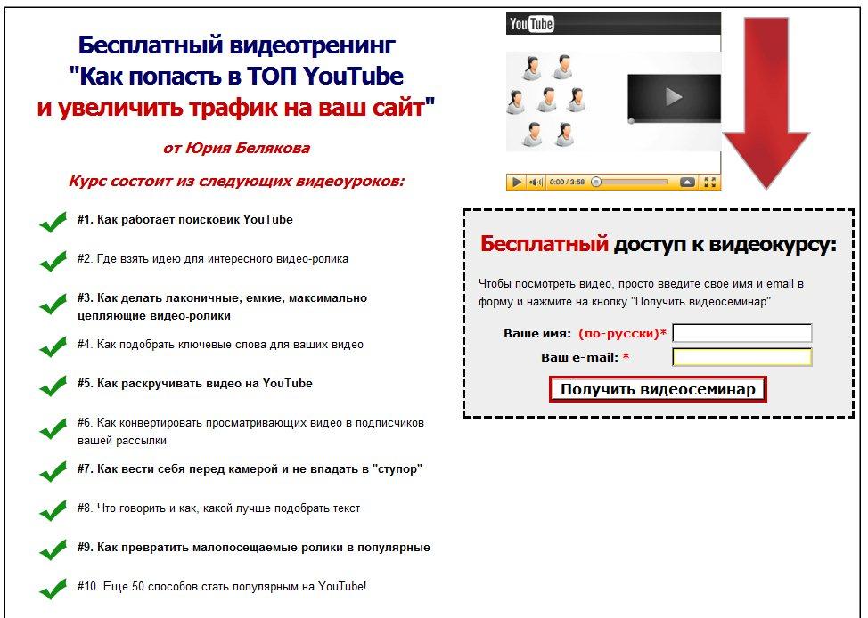 Новости партнерской программы Белякова. Новый видеокурс