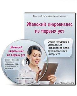 Новости партнерской программы Д. Печёркина