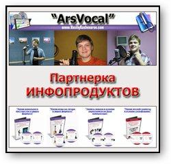 """Партнерка инфопродуктов студии """"ArsVocal"""". Логотип"""