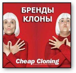 Бренды-клоны