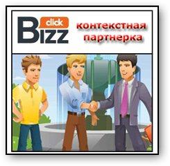 Контекстная партнерка bizzclick