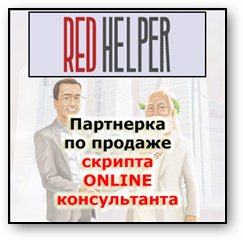 Партнерка по продаже скрипта online консультанта