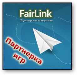 Партнерская программа игр от fairlink