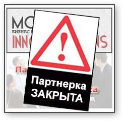 mobileinnovations закрыта