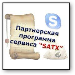 Партнерская программа сервиса satx