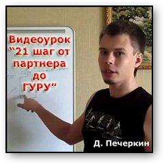 Д. Печеркин