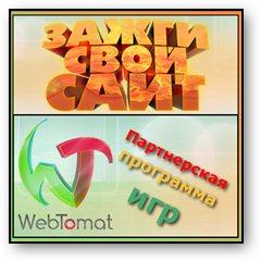 Партнерская программа игр от WebTomat. Лого
