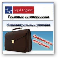 """Партнерская программа сервиса грузоперевозок """"LoyalLogistics"""". Лого"""