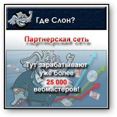 """Партнерская сеть """"Где Слон"""". Лого"""