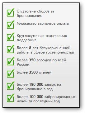 "Список преимуществ компании ""Luxa.ru"""