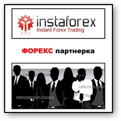 Форекс партнерка от insta forex. Лого