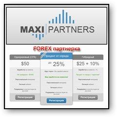 Форекс партнерка maxi partners. Лого