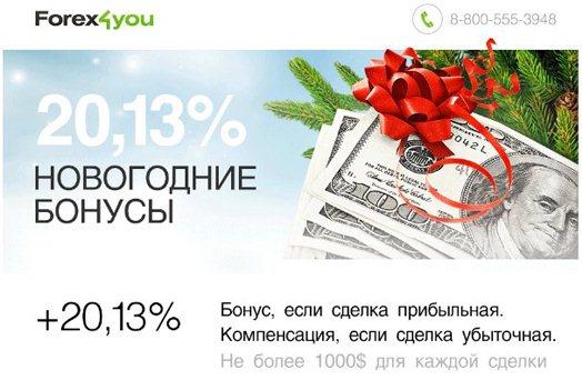 Новогодняя АКЦИЯ от forex4you