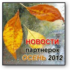 Новости партнерок. Осень 2012