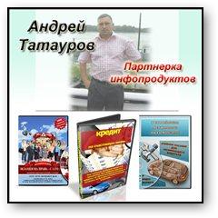 Партнерка инфопродуктов А. Татаурова. Лого