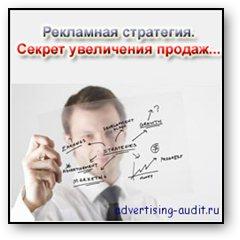 Рекламная стратегия или секрет увеличения продаж