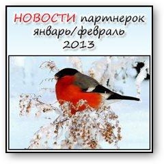 Новости партнерских программ за январь/февраль 2013