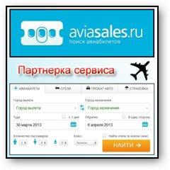 """Партнерка сервиса """"AviaSales"""". Лого"""