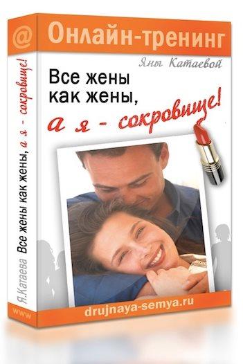 Тренинг Яны Катаевой