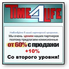 """Партнерка инфопродуктов от """"Time4Life"""". Лого"""