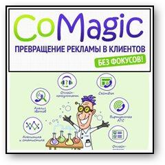 Сервис CoMagic и его партнерка