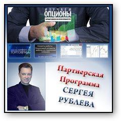 Партнерка инфопродукта Сергея Рублева
