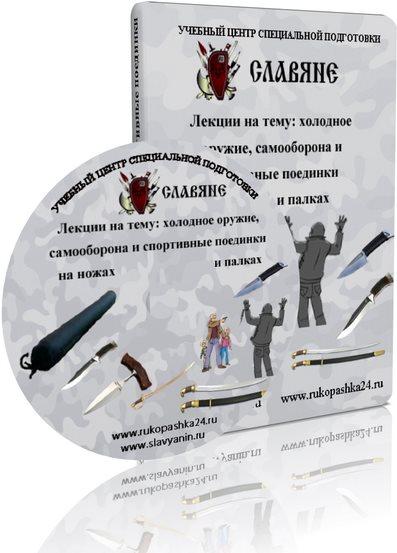 """УЦСП """"Славяне"""". Курс 03"""