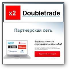 """Сеть партнерских программ """"Doubletrade"""""""