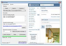Программа MixPoster. Скриншот