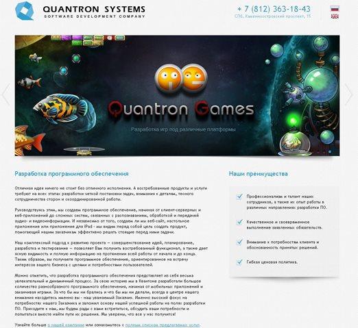 """Пример коммерческого предложения от """"Quantron Systems"""""""