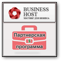 Партнерка от Business Host. Лого