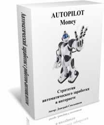 """Инфопродукт """"AutopilotMoney"""". Ссылка на продающую страничку"""