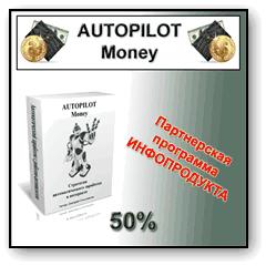 """Партнерка инфопродукта """"Autopilot Money"""". Лого"""